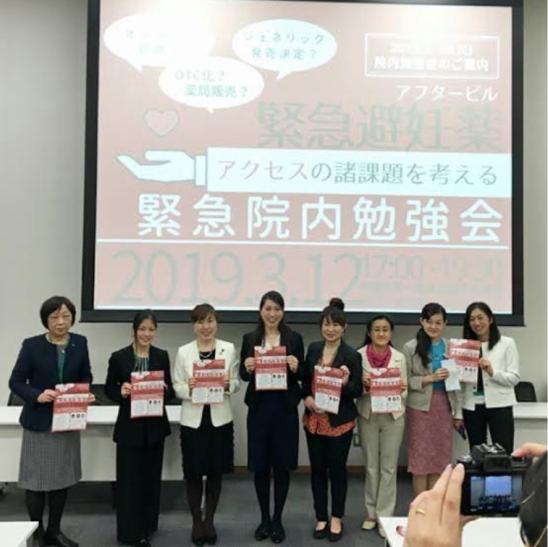 #Nandenaino alla Dieta Nazionale del Giappone (2019)